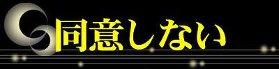 『同意しない』エンターーバナーにクリックすると検索サイト『Google(日本版)』に入ります。