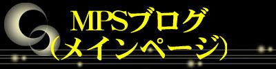 『ムーン ピーチ スター・公式サイト』の『〜MPSブログ(メインページ)〜』のタイトル画像です。