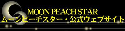 『MOON PEACH STAR=ムーンピーチスター・公式ウェブサイト』のトップページです。